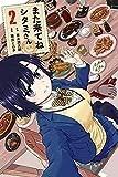 また来てね シタミさん(2) (講談社コミックス)