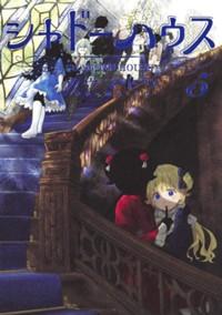 シャドーハウス 5 (ヤングジャンプコミックス)