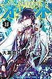オリエント(10) (講談社コミックス)
