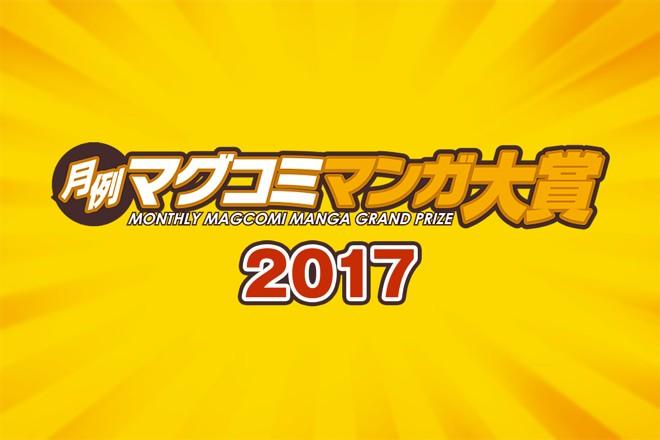 月例マグコミマンガ大賞2017