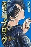 英戦のラブロック(2) (講談社コミックス)