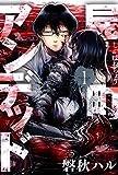 屍町アンデッド 1巻 (マッグガーデンコミックスBeat'sシリーズ)
