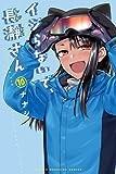 イジらないで、長瀞さん(10) (マガジンポケットコミックス)