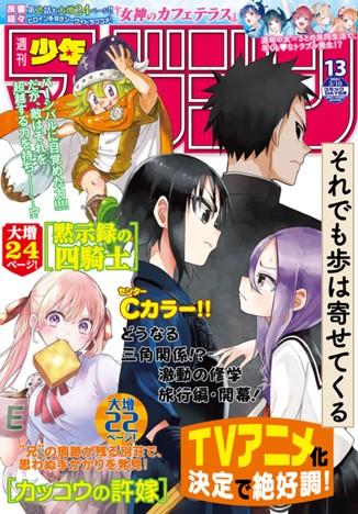 週刊少年マガジン2021年13号