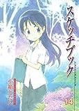 スケッチブック 14 (BLADEコミックス)
