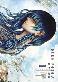 ブルーフォビア 1 (ヤングジャンプコミックス)