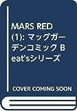 MARS RED 1 (マッグガーデンコミック Beat'sシリーズ)