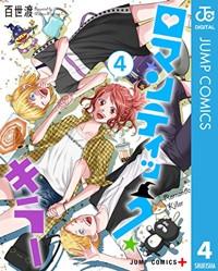 ロマンティック・キラー 4 (ジャンプコミックス)