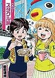 ぺろり!スタグル旅 (4) (ヒーローズコミックス)