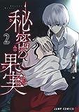 秘密の果実 2 (ジャンプコミックス)