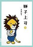 獅子上司 (2)