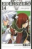 EDENS ZERO(14) (講談社コミックス)