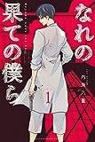 なれの果ての僕ら(1) (講談社コミックス)