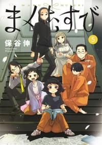 まくむすび 5 (ヤングジャンプコミックス)