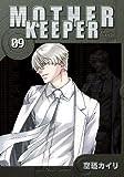 MOTHER KEEPER マザーキーパー 9 (BLADEコミックス)