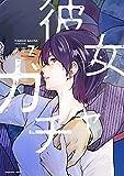 彼女ガチャ 7 (芳文社コミックス)