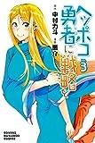 ヘッポコ勇者に戦略を(3) (マガジンポケットコミックス)