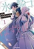 拝啓「氷の騎士とはずれ姫」だったわたしたちへ 1 (ガルドコミックス)