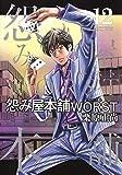 怨み屋本舗 WORST 12 (ヤングジャンプコミックス)