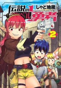 伝説のレベル1勇者 2 (ヤングジャンプコミックス)