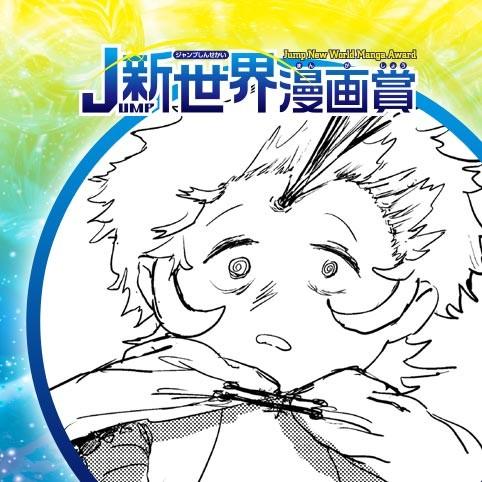 勇者先生/2021年2月期JUMP新世界漫画賞