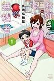 お姉さんは無精者(1) (マガジンポケットコミックス)