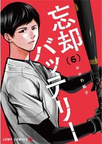 忘却バッテリー  6(ジャンプコミックス)