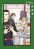 大衆酒場ワカオ ワカコ酒別店 2 (ゼノンコミックス)