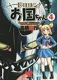 ドロロン! お国ちゃん(4) (ヒーローズコミックス)