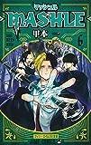 マッシュル―MASHLE― 6 (ジャンプコミックス)