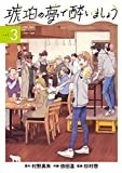 琥珀の夢で酔いましょう 3 (マッグガーデンコミックス EDENシリーズ)
