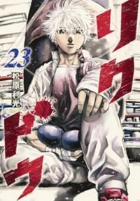 リクドウ 23 (ヤングジャンプコミックス)