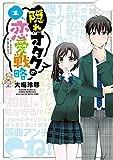 隠れオタクの恋愛戦略 (1) (月刊少年マガジンコミックス)