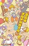 悪魔のメムメムちゃん 11 (ジャンプコミックス)