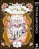 ツインドルの箱庭 2 (ヤングジャンプコミックス)