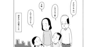 川辺の家族