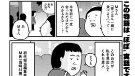 はじめての担当〈ヒト〉【小田原ドラゴン】